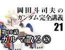 岡田斗司夫のマンガ・アニメ夜話「機動戦士ガンダム完全講義〜第21回」