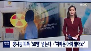ソウル半導体で放射能被曝'50人超える...「放射線遮蔽門閉めずに作業」MBC