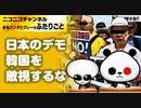 日本市民のデモ「韓国を敵視するな!」