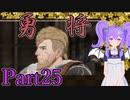 【男性声】ときめき学園エムブレム Part25 風花雪月実況プレイ 【Vtuber】