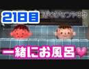 【21日目】女子大生の夏休み!ぼくのなつやすみ実況プレイ!...