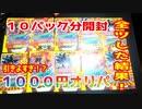 これから爆死します!千円オリパ10パック開封!【スーパードラゴンボールヒーローズ】【SDBH】