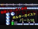 【スーパーマリオメーカー2】Part10「宿題①!ポルタ―ガイスト!」