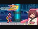 現役女子小学生が遊ぶ『ロックマンゼロ3』part1【VOICEROID実況】