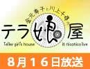 『金元寿子と川上千尋のテラ娘屋』#72【アーカイブ動画】