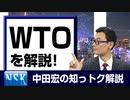"""【知っトク解説】今回は""""WTO """""""