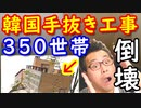 グループB韓国「日本の技術に勝ったぞ!」350世帯の高級マンション手抜き工事で床が傾き、天井から水がダダ漏れ!地下は穴だらけw【KAZUMA Channel】