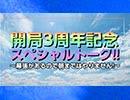 開局3周年記念スペシャルトーク!!~幕張があるので朝まではやりません!
