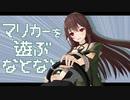 【アイドル部MMD】マリカーを遊ぶなとなと【再現】