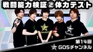 【GOALOUS5】GO5チャンネル 第14回