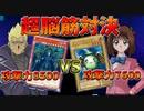 【遊戯王LotD】超火力装備デッキバトル!【脳筋女王杏子VSラフェール】