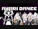 【歌うVOICEROID】あかりちゃん達のSpider Dance【紲星あかり】