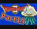 #19【実況プレイ】仲間と一緒に!可愛い勇者さんになるよ!【DQ2】
