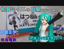 【初音ミクの鉄旅実況2】初音ミクニヶ丘駅に行ってみた(初音ミク誕生祭2019)