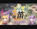 【MHW】モンハンデビューは狩猟笛で ♪第2楽章【VOICEROID実況】