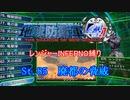 【地球防衛軍4.1】レンジャー INF縛り M85 廃都の脅威【ゆっくり実況】