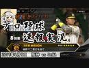 【プロスピ2019】紲星あかりのプロ野球速報実況 2019/4/9 T-De【VOICEROID実況】