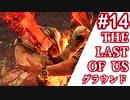 【ゆっくり実況】最高難易度グラウンド【The Last of Us】Part14