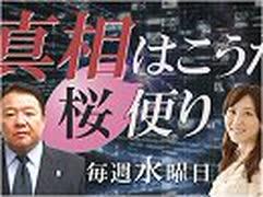 【桜便り】トランプ大統領「ロシアを再加入させてG8に」 / 加油香港!日本から連帯の声を / これが朝鮮大好き議員 / 朝日と津田の欺瞞弁解 / 北海道レポート Part38[R1/8/21]