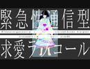 【鏡音リン】緊急性通信型求愛ラブコール【オリジナル曲】