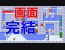 一画面で完結する謎解きコースが面白い#44【スーパーマリオメーカー2】