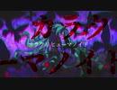 【初音ミク】カラクリヒューマノイド【オリジナル曲】
