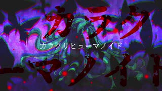 【初音ミク】カラクリヒューマノイド【ボカロオリジナル】