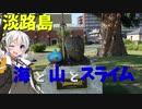ドラゴンクエスト記念碑を見に淡路島へ行くぞ!