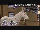【楽しく実況!】ファイアーエムブレム 風花雪月【part30】
