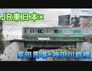 連発!!神田川鉄橋を走る電車たち!!