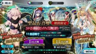 【実況】今更ながらFate/Grand Orderを初プレイする! 水着剣豪PU2