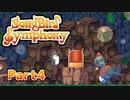 【ゆっくり実況】SongbirdSymphony#4