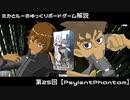 【第25回】ミカとルーのゆっくりボードゲーム解説【PsylentPhantom】