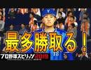 【プロスピ2019】#18 高卒プロ2年目!今シーズン最多勝目指します!【ゆっくり実況】