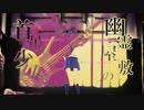 【はやとが弾いた】幽霊屋敷の首吊り少女 - トーマ【ベースで弾いてみた】