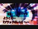 【鈴原るるブラボ実況】人、神、機 -Player Game Machine-【応援MAD】