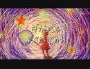 【ONEオリジナル曲】日が沈む果ての星から/CeVIO ONE