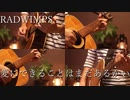 【ギター】RADWIMPS/愛にできることはまだあるかい Acoustic ...