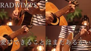 【ギター】RADWIMPS/愛にできることはまだあるかい Acoustic Arrange.Ver 【多重録音】