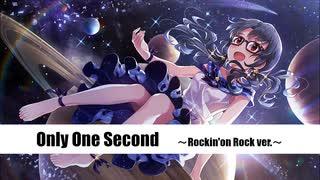 【バンドアレンジ】Only One Second【ロキノンロック×アイマスRemix】
