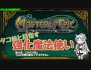 【MoE】タコ姉と目指す強化魔法使い【part7】