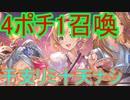 4ポチ1召喚でEX+2000万を1ターンキル!【グラブル】