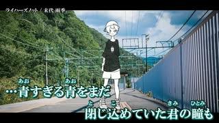 【ニコカラ】ライハーズノット / 末代 雨季。 { off vocal }