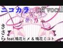 【ニコカラ】レゾナル【off vocal】