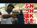 【GTA5】の世界でもNHKをぶっ壊す!NHKから国民を守る党は注目されているようです part3