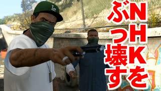 1人で出来る限り【GTA5】アフレコした。NHKから国民を守る党は注目されているようです part3