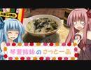 【第五回ひじき祭】琴葉姉妹のさっと一品 ~お茶漬け編~