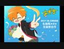 【合作】名伽尾アズマ生誕祭2019【おめでとう】