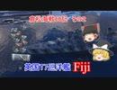 【WoWS】倉松海戦日記 その2 Fiji 【ゆっくり実況】