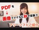 【無料】PDFファイルを画像ファイルに変換するフリーソフト紹介!!